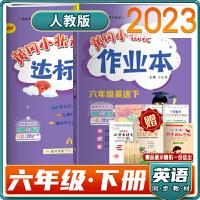 包邮2020春黄冈小状元作业本达标卷六年级英语下册(RP)2本套装英语同步练习册