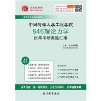 2021年中国海洋大学工程学院846理论力学历年考研真题汇编/本资料为考研全套,内含真题汇编/846 中国海洋大学 工