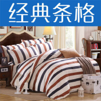 床上用品 床单被套被罩单件 床品家纺学生三件套 2.0m床 四件套