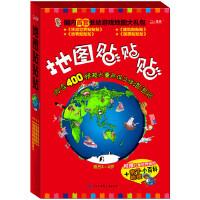 地图贴贴贴 让孩子痴迷的趣味游戏地图(全4册)