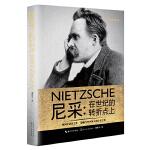 尼采:在世纪的转折点上(周国平成名之作 解读尼采经典巨著 三十年间畅销百万 精装典藏版)