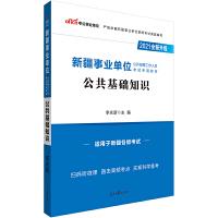 新疆事业单位考试中公2021新疆事业单位考试专用教材公共基础知识(全新升级)