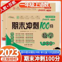 期末冲刺100分一年级上册语文人教版数学苏教版全2本 2021秋一年级上册试卷