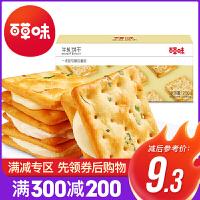 满减199-129【百草味 -牛轧饼干200g】好吃的牛扎饼干早餐糕点休闲零食