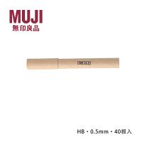 日本MUJI无印良品铅芯0.5MM自动铅笔芯HB/2B/B 活动铅芯 替芯铅芯