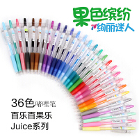 PILOT百乐LJU-10EF水果汁JUICE系列 0.5mm百乐多彩色中性笔