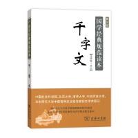 千字文(普及版)(国学经典规范读本) 商务印书馆