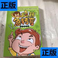 【二手旧书9成新】魔法狮超级爆笑王脑筋急转弯・眉开眼笑篇 /幼?