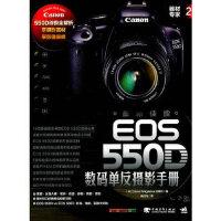器材专家2:最 新佳能EOS 550D数码单反摄影手册