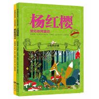 杨红樱爱的教育童话(中英双语珍藏版)