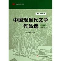中国现当代文学作品选(下卷)(第三版增补版)