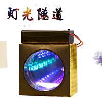 儿童科技小制作 科普器材科学实验玩具diy材料物理小发明灯光隧道