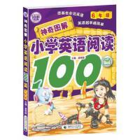 波波乌 神奇图解――小学英语阅读100篇 6年级 9787565615252