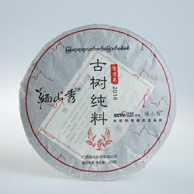 2016年 缅山秀古树纯料普洱茶 熟茶357克/饼 2饼