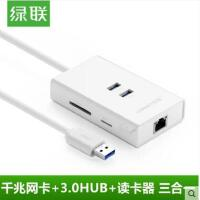 【支持礼品卡】绿联 USB3.0hub分线器有线千兆网卡多功能高速tf/sd读卡器多合一