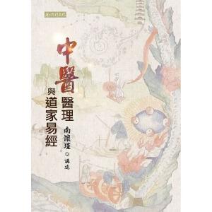 【现货】中医医理与道家易经 进口台版正版繁体中文书籍