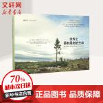 世界上最老最老的生命 北京大学出版社