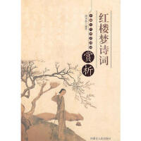 【二手书8成新】红楼梦诗词赏析 郑春兴著 内蒙古人民出版社
