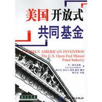【二手书8成新】美国开放式共同基金 里・格雷米林,郝炜 中国金融出版社