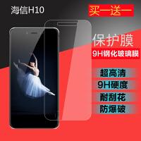 钢化玻璃膜 海信E77高清保护膜Hisense H10防爆膜手机贴膜