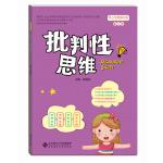 小学思维训练从书:批判性思维