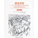 塑造邻里――为了地方健康与全球可持续性(原著第二版)