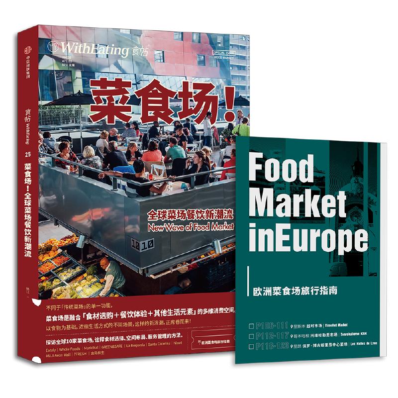 食帖25:菜食场!全球菜场餐饮新潮流 一本读懂「菜食场」!「菜食场」不等于「菜市场」,这种「从菜场到餐桌」无缝衔接的新空间,正在改变我们每个人的生活方式!