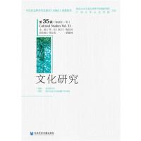 文化研究(第35辑)(2018年・冬)