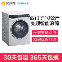 【苏宁易购】SIEMENS/西门子 WM10L2607W全自动洗衣机滚筒家用7公斤变频全触控