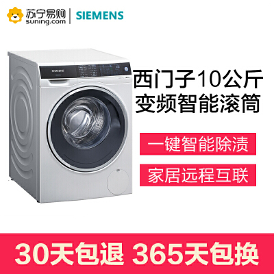 SIEMENS/西门子 WM10L2607W全自动洗衣机滚筒家用7公斤变频全触控7公斤全触控操作无刷电机