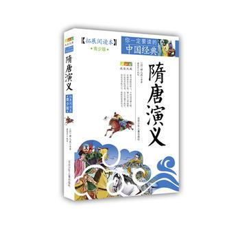 成长文库 你要读的中国经典:拓展阅读本(青少版)·隋唐演 (清)褚人获 9787530122808