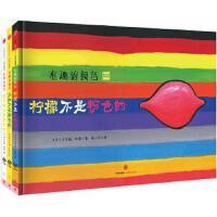 【二手旧书9成新】有趣的颜色(套装3册)《柠檬不是粉色的埃尔维杜莱 绘;中信出版社9787508658285