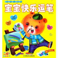 阳光宝贝幼儿益智游戏――宝宝快乐运笔