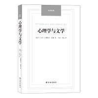 心理学与文学-汉译经典名著