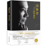 《造梦者:雷军商传》(经典畅销书)中国最值得研读的新经济领袖,全景式记录雷军26年商业历程,立体式展示小米8年发展轨迹