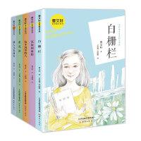 曹文轩金色童年系列(5册)