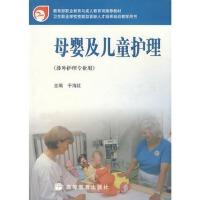 母婴及儿童护理 于海红 9787040174083