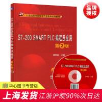 【清】 S7-200 SMART PLC编程及应用 第2版 附光盘 廖常初 西门子小型PLC PLC教程教材 S7-2