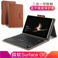 【送钢化膜】蓝牙键盘微软Surface GO键盘保护套10英寸二合一平板电脑笔记本键盘皮套壳微软go
