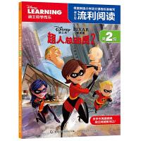 超人总动员2 迪士尼流利阅读 第2级 注音版读物大电影绘本图画书卡通漫画 儿童识字教材公主睡前故事童话 一二年级567