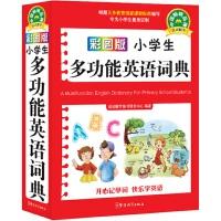 彩图版小学生多功能英语词典(口袋本)