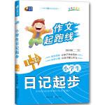 作文起跑线 小学生日记起步(1~3年级)  芒果作文