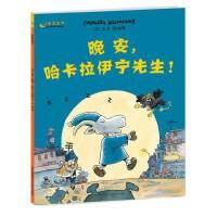 晚安,哈卡拉伊宁先生!――库纳斯金色童书系列・第一辑