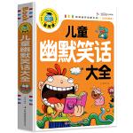 儿童幽默笑话大全 彩图注音版 3-6-9岁宝宝睡前故事书一二三年级课外书儿童文学少儿名著童话新阅读