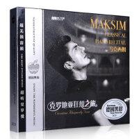 正版马克西姆钢琴名曲轻音乐cd光盘汽车载CD碟片黑胶唱片无损音质