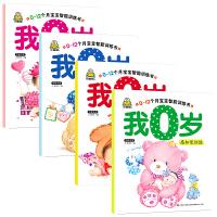 小婴孩智能开发训练4册我0岁了 6-12个月 零岁宝宝书籍婴儿图书幼儿早教书0-3益智启蒙绘本思维认知卡片儿童读物语言