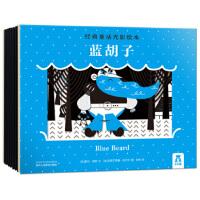 经典童话光影绘本:蓝胡子