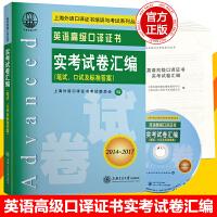 2018年上海外语高级口译证书英语高级口译证书实考试卷汇编笔试+口试2014-2017真题书