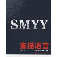 【二手书8成新】素描语言(王书 王书万 化学工业出版社