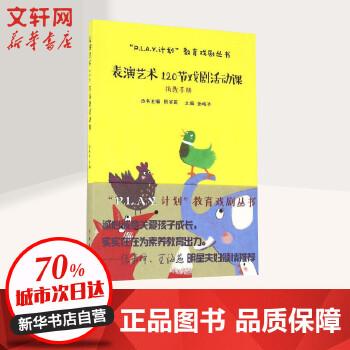 表演艺术120节戏剧活动课 中国戏剧出版社 【文轩正版图书】